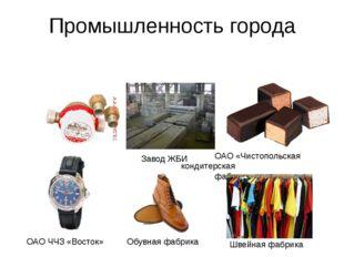 Промышленность города Завод ЖБИ ОАО «Чистопольская кондитерская фабрика ОАО Ч