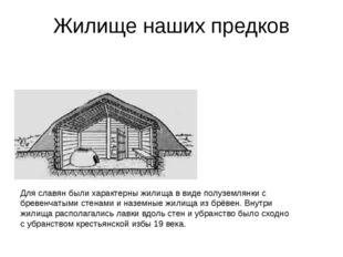 Жилище наших предков Для славян были характерны жилища в виде полуземлянки с