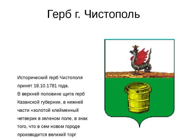 Герб г. Чистополь Исторический герб Чистополя принят 18.10.1781 года. В верхн...