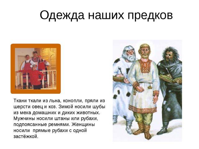Одежда наших предков Ткани ткали из льна, конопли, пряли из шерсти овец и ко...