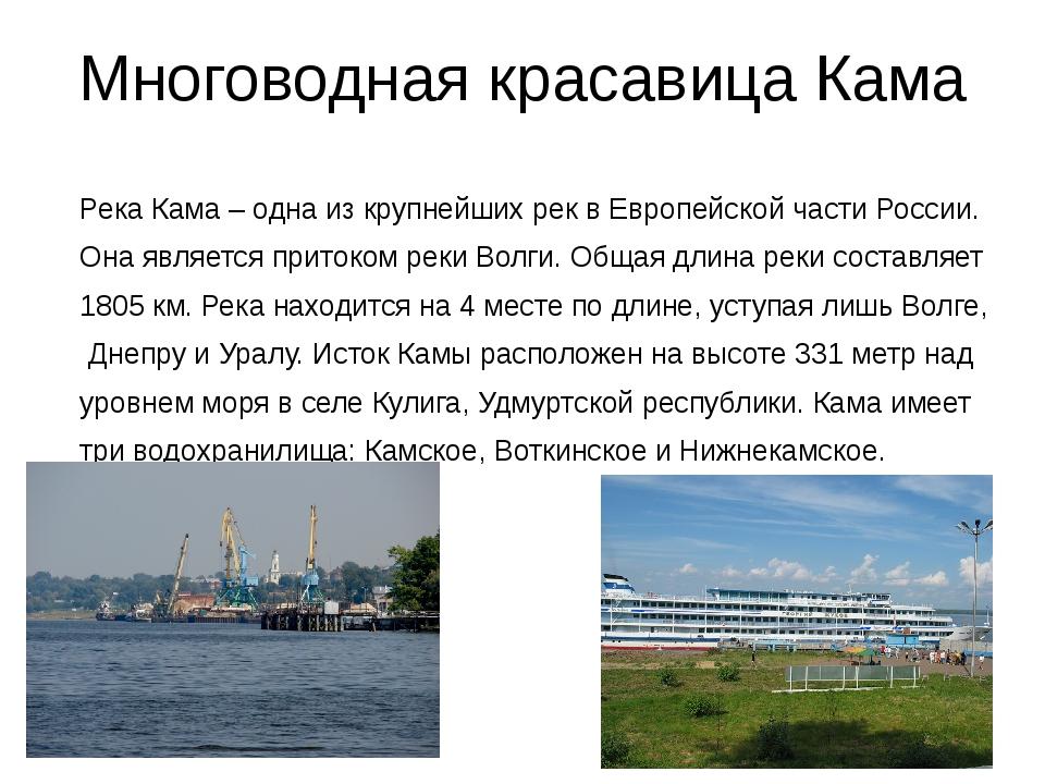 Многоводная красавица Кама Река Кама – одна из крупнейших рек в Европейской ч...