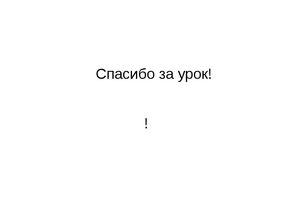 Спасибо за урок! !
