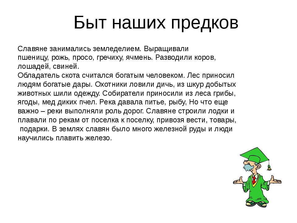 Быт наших предков Славяне занимались земледелием. Выращивали пшеницу, рожь,...