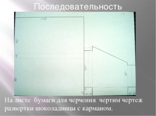Последовательность изготовления. На листе бумаги для черчения чертим чертеж р