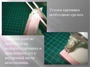 Уголки кармашка необходимо срезать Наносим клей по припускам на подгибку карм