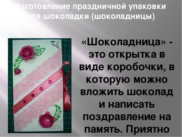 Изготовление праздничной упаковки для шоколадки (шоколадницы) «Шоколадница» -...
