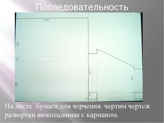 Последовательность изготовления. На листе бумаги для черчения чертим чертеж р...