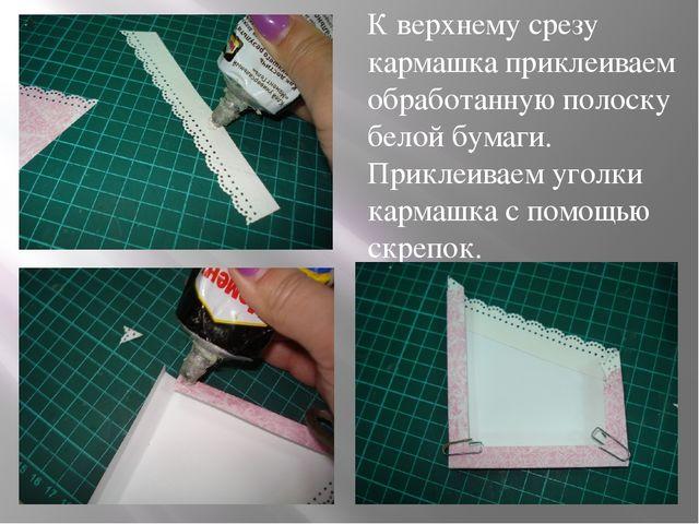 К верхнему срезу кармашка приклеиваем обработанную полоску белой бумаги. Прик...
