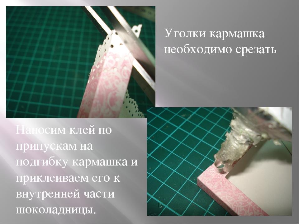 Уголки кармашка необходимо срезать Наносим клей по припускам на подгибку карм...