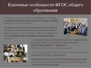 Ключевые особенности ФГОС общего образования - стандарт, как совокупность тре