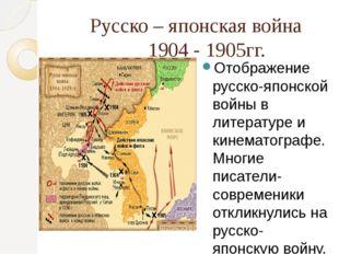 Русско – японская война 1904 - 1905гг. Отображение русско-японской войны в л