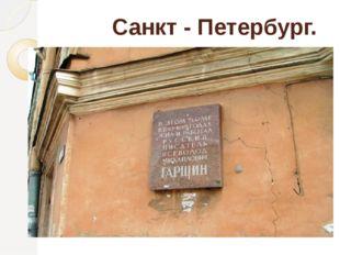 Санкт - Петербург.