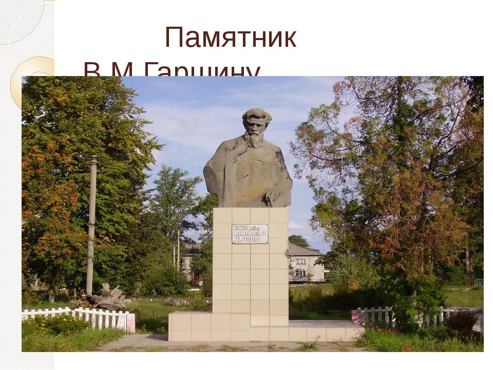 Памятник В.М.Гаршину в г. Старобельске