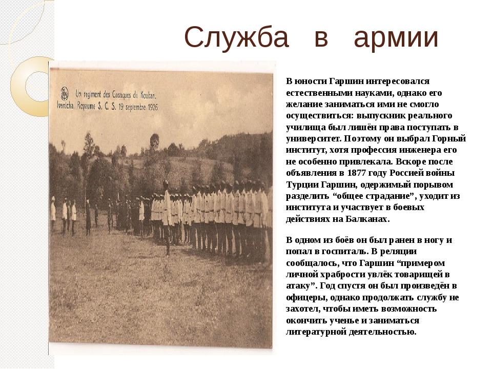 Служба в армии В юности Гаршин интересовался естественными науками, однако е...