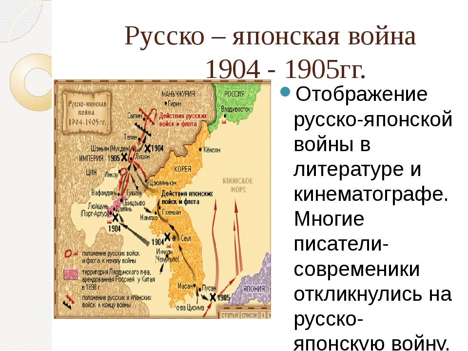 Русско – японская война 1904 - 1905гг. Отображение русско-японской войны в л...
