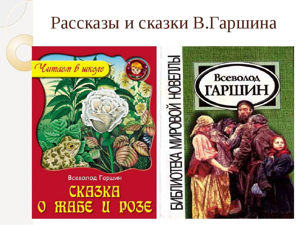 Рассказы и сказки В.Гаршина