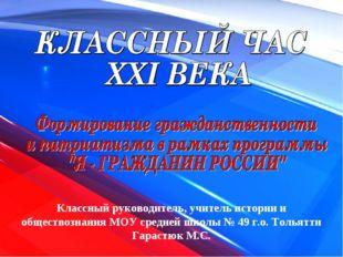 Классный руководитель, учитель истории и обществознания МОУ средней школы № 4