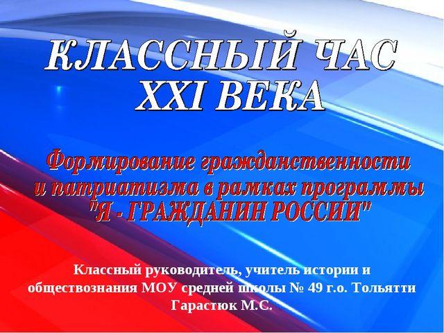 Классный руководитель, учитель истории и обществознания МОУ средней школы № 4...