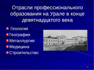 Отрасли профессионального образования на Урале в конце девятнадцатого века Ге