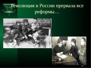 Революция в России прервала все реформы… *