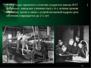 В 20-х годах прошлого столетия создаются школы ФЗУ ( фабрично- заводское учен