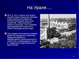 На Урале…. 30-е гг. XX в. вошли в историю нашей страны бурными темпами индуст