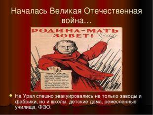 Началась Великая Отечественная война… На Урал спешно эвакуировались не только