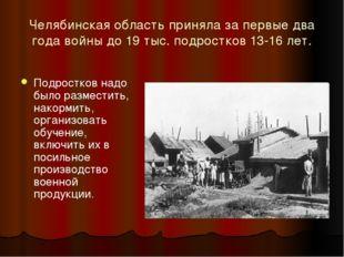 Челябинская область приняла за первые два года войны до 19 тыс. подростков 13