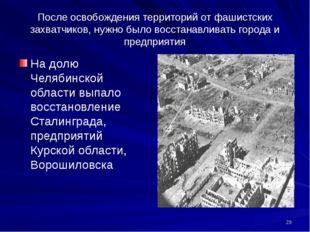 После освобождения территорий от фашистских захватчиков, нужно было восстанав