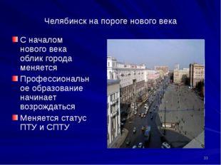 Челябинск на пороге нового века С началом нового века облик города меняется П