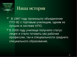 Наша история В 1997 году произошло объединение ПТУ-92 с торговым училищем, од