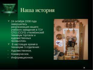 Наша история 24 октября 2008 года завершилась реорганизация нашего учебного з