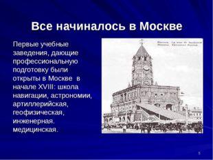 Все начиналось в Москве Первые учебные заведения, дающие профессиональную под