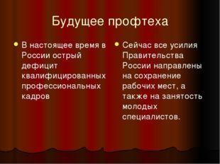 Будущее профтеха В настоящее время в России острый дефицит квалифицированных