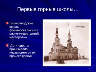 Первые горные школы… Горнозаводские школы формировались из разночинцев, детей
