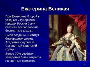 Екатерина Великая При Екатерине Второй в уездных и губернских городах России