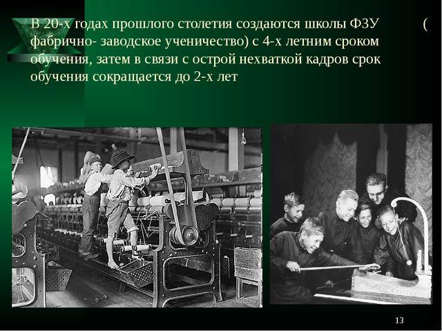 В 20-х годах прошлого столетия создаются школы ФЗУ ( фабрично- заводское учен...