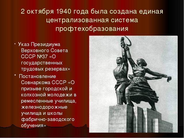 2 октября 1940 года была создана единая централизованная система профтехобраз...