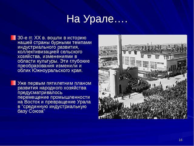 На Урале…. 30-е гг. XX в. вошли в историю нашей страны бурными темпами индуст...