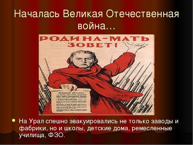 Началась Великая Отечественная война… На Урал спешно эвакуировались не только...