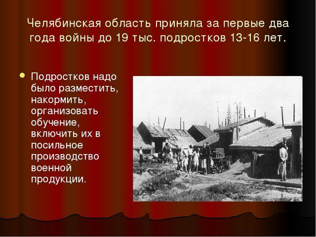 Челябинская область приняла за первые два года войны до 19 тыс. подростков 13...