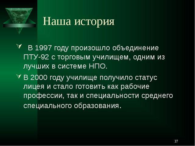 Наша история В 1997 году произошло объединение ПТУ-92 с торговым училищем, од...