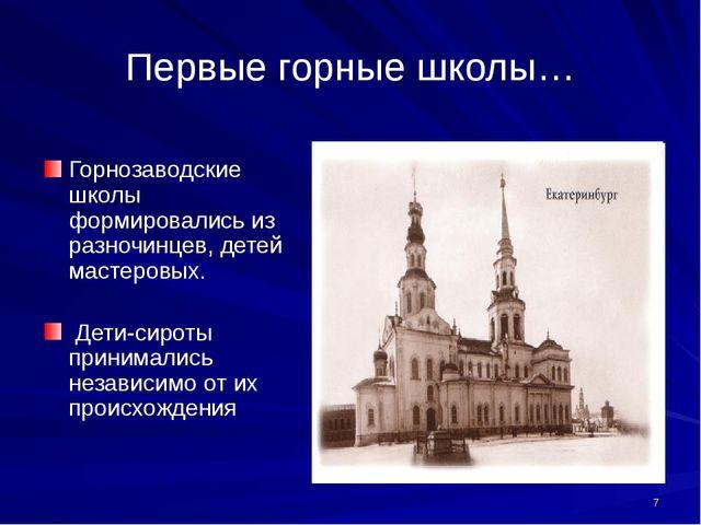 Первые горные школы… Горнозаводские школы формировались из разночинцев, детей...