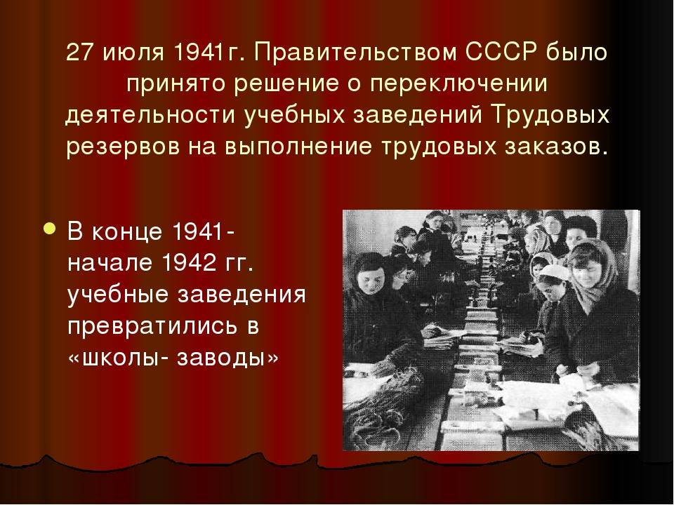 27 июля 1941г. Правительством СССР было принято решение о переключении деятел...