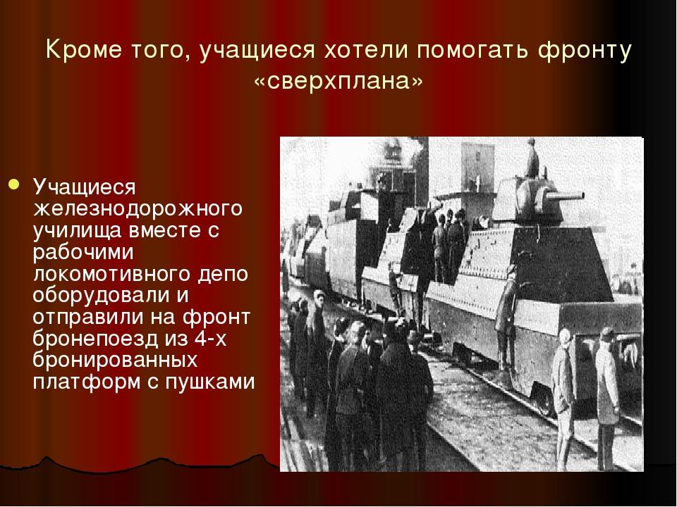 Кроме того, учащиеся хотели помогать фронту «сверхплана» Учащиеся железнодоро...