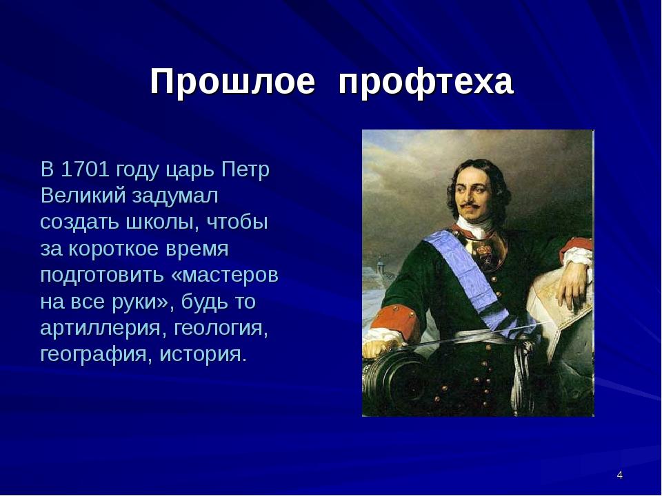 Прошлое профтеха В 1701 году царь Петр Великий задумал создать школы, чтобы з...