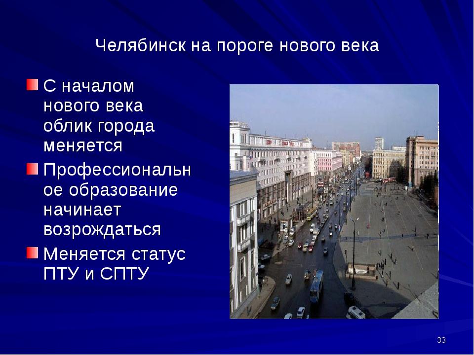 Челябинск на пороге нового века С началом нового века облик города меняется П...