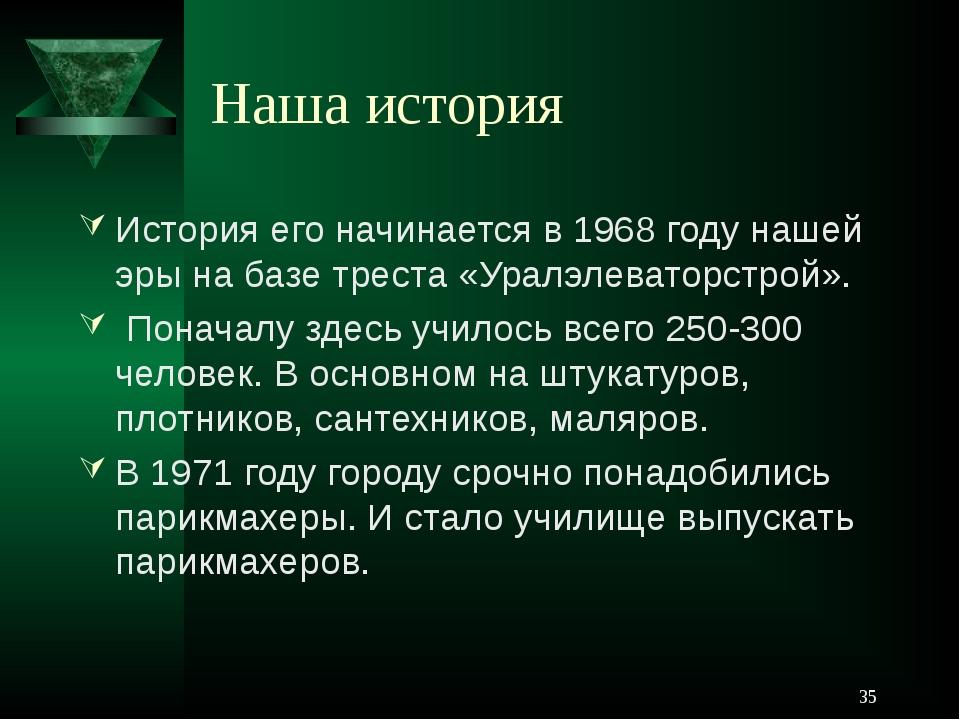 Наша история История его начинается в 1968 году нашей эры на базе треста «Ура...