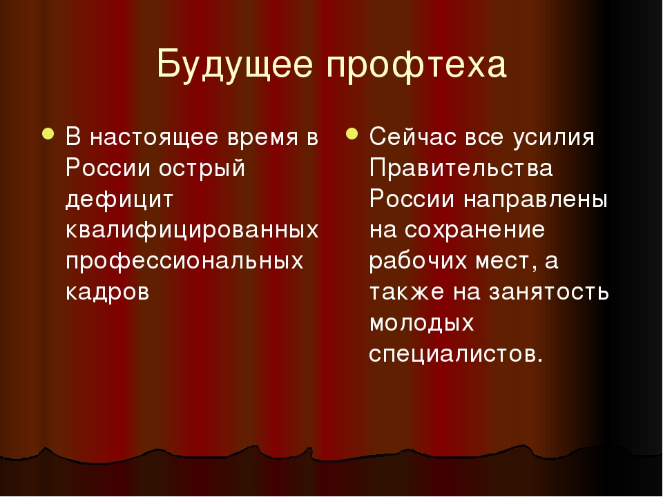 Будущее профтеха В настоящее время в России острый дефицит квалифицированных...