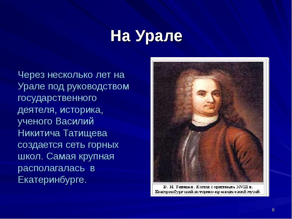 На Урале Через несколько лет на Урале под руководством государственного деяте...